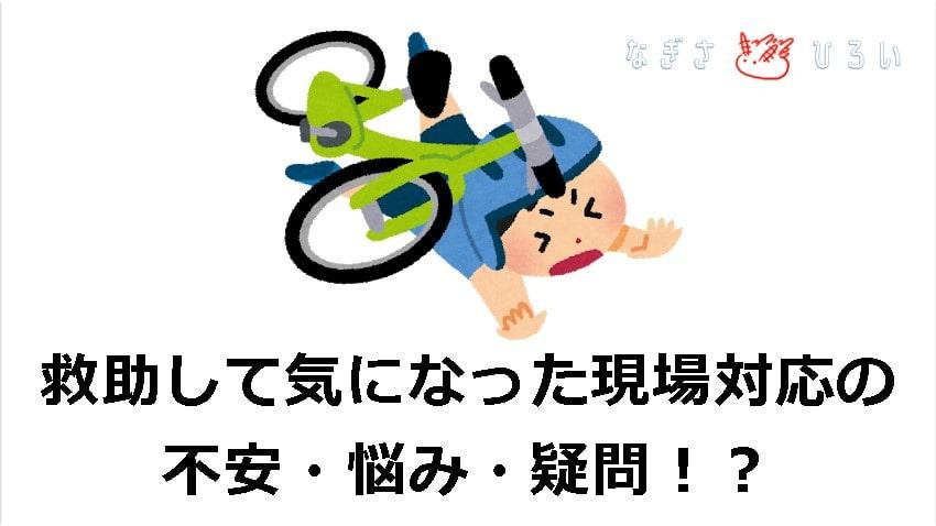 自転車で倒れた人を救助したときに気になった現場対応の不安・悩み・疑問