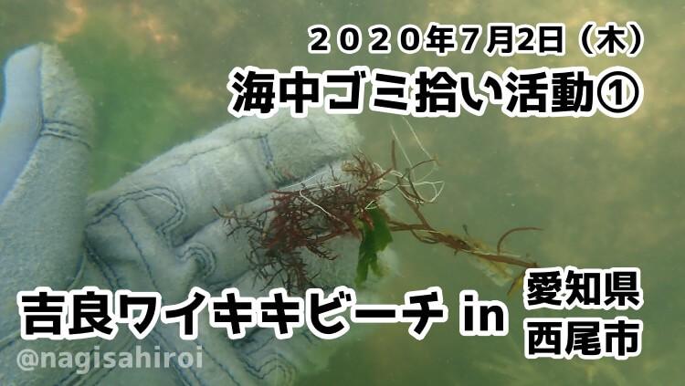 海中ゴミ拾い活動①吉良ワイキキビーチ(愛知県西尾市)200702