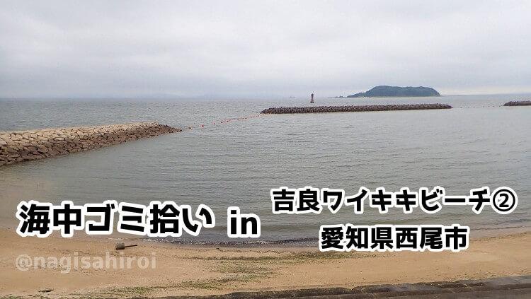 海中ゴミ拾いDay吉良ワイキキビーチ②(愛知県西尾市)