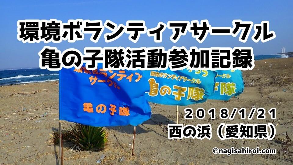 「環境ボランティアサークル亀の子隊活動記録」2018年1月21日