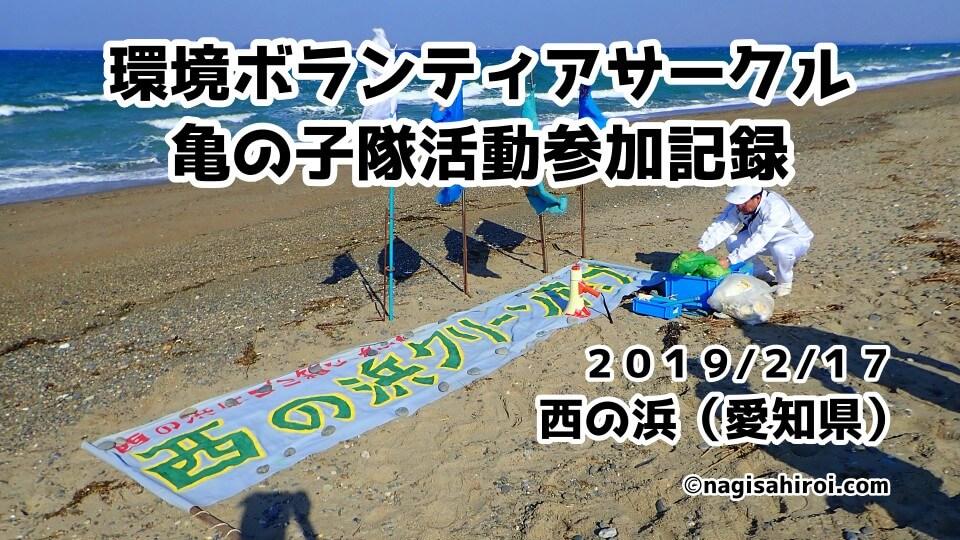 「環境ボランティアサークル亀の子隊活動記録」2019年2月17日