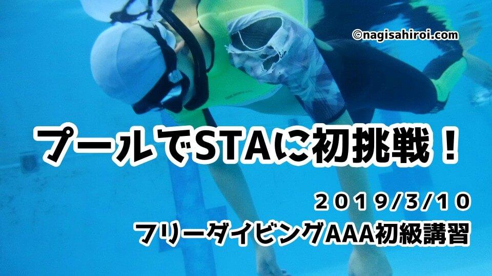 Purna Freediving SchoolでSTAプール練習