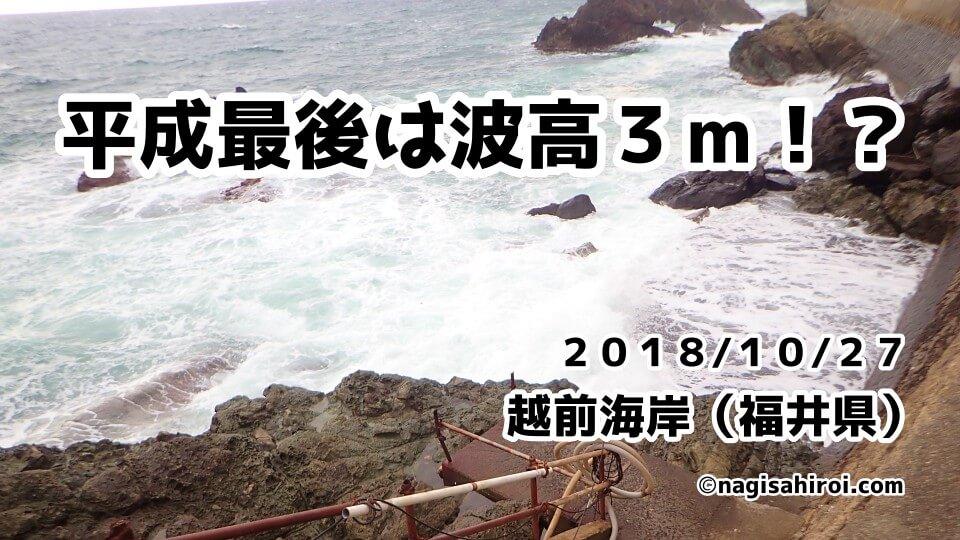 平成最後の越前は波高3m!?