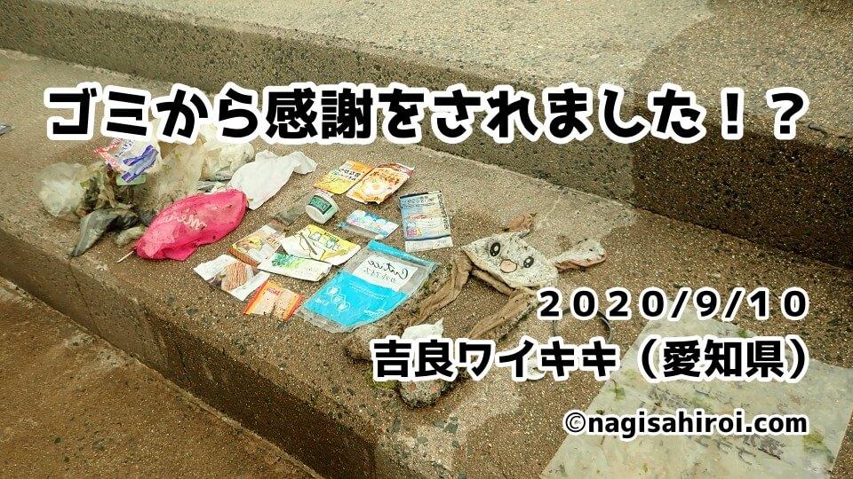 海中ゴミ拾い活動in吉良ワイキキビーチ(愛知県西尾市)2020年9月10日