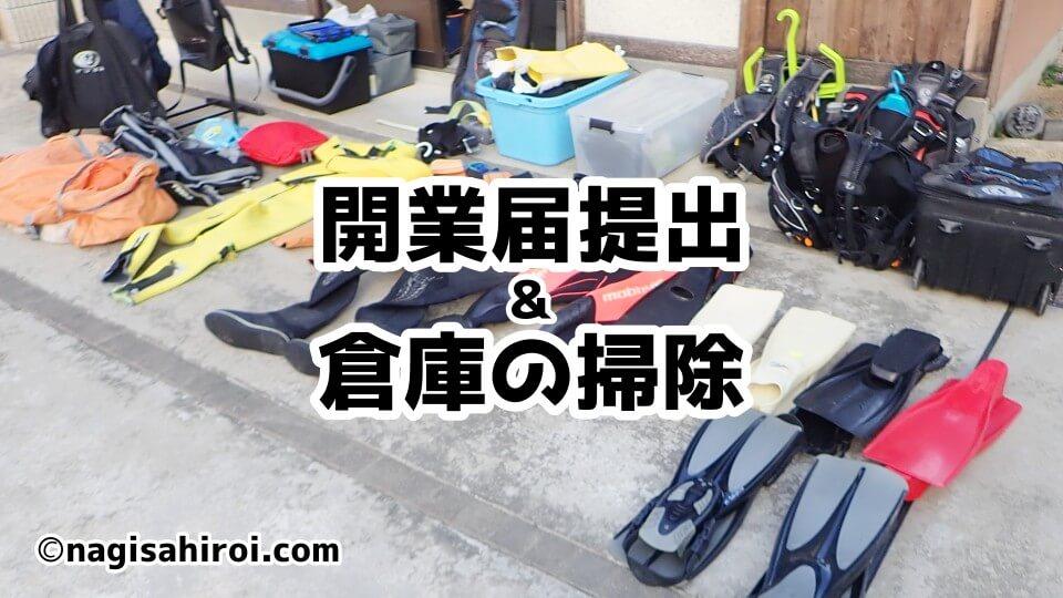 開業届提出&倉庫の掃除