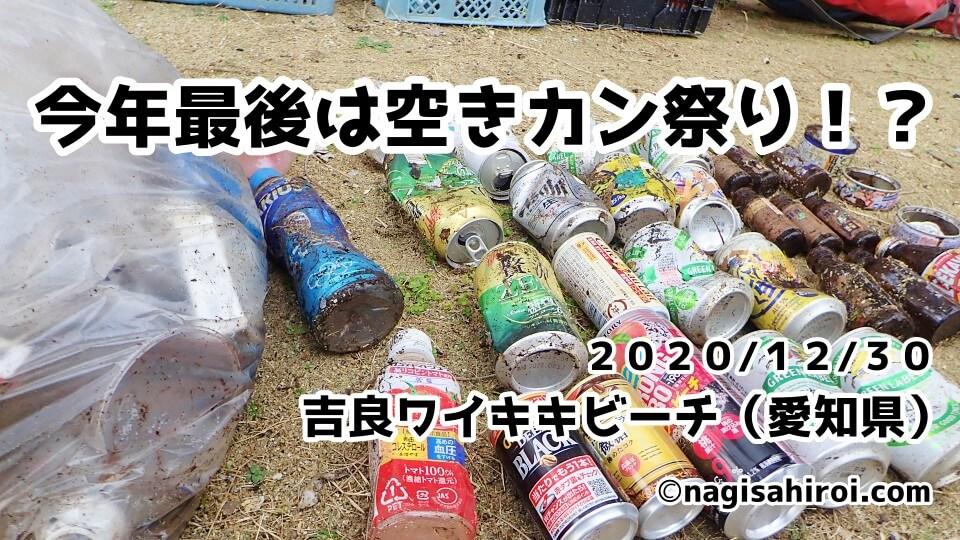 吉良ワイキキビーチのゴミ拾い2020年12月30日