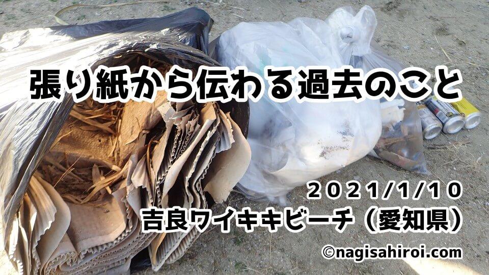 吉良ワイキキビーチのゴミ拾い2021年1月10日