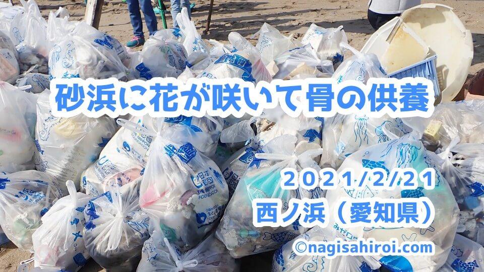 環境ボランティアサークル亀の子隊2021年2月21日