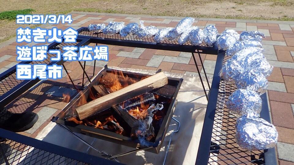 焚き火会in岡ノ山遊ぼっ茶広場(西尾市)2021年3月14日
