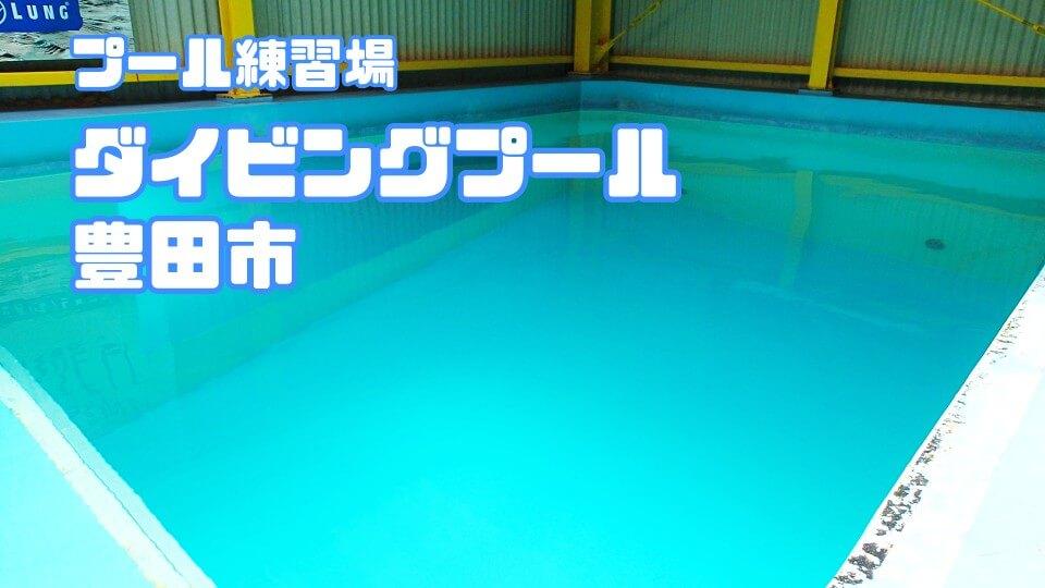 プール練習場「ダイビングプール(豊田市)」