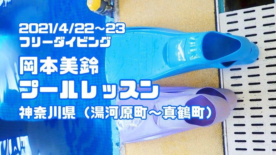 フリーダイビング岡本美鈴プールレッスン2021年4月22日~23日