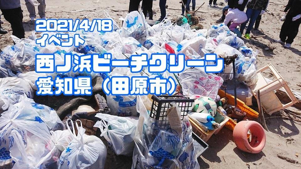 亀の子隊「西ノ浜」ゴミ拾い2021年4月18日